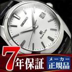 グランドセイコー GRAND SEIKO クオーツ メンズ 腕時計 SBGX095 ネコポス不可