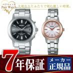 ペアウォッチ SEIKO SPIRIT セイコー スピリット 電波 ソーラー 電波時計 腕時計 SBTM169 SSDY018 ペアウオッチ