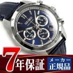 SEIKO SPIRIT セイコー スピリット クォーツ クロノグラフ 腕時計 メンズ SBTR019