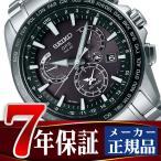 SEIKO ASTRON セイコー アストロン GPSソーラーウォッチ ソーラーGPS衛星電波時計 ステンレス 腕時計 メンズ SBXB077