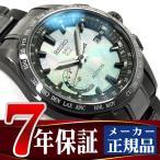 【SEIKO ASTRON】セイコー アストロン 8Xシリーズ 世界最薄 GPS ソーラー ワールドタイム メンズ 腕時計 世界限定3500本モデル ブラックシェル SBXB091