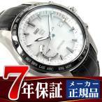 SEIKO ASTRON セイコー アストロン 8Xシリーズ 世界最薄 GPS ソーラー ワールドタイム メンズ 腕時計 ホワイトシルバー SBXB093