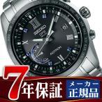 SEIKO ASTRON セイコー アストロン セイコー創業135周年記念 アストロン5周年記念 限定モデル GPSソーラーウォッチ 衛星電波時計 腕時計 メンズ SBXB117