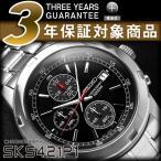 逆輸入SEIKO セイコー メンズ クロノグラフ腕時計 ブラックダイアル シルバー ステンレスベルト SKS421P1【ネコポス不可】