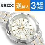セイコー SEIKO クロノグラフ 時計