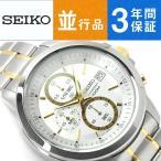 セイコー クロノグラフ搭載 メンズ腕時計 ゴールド×シルバー ステンレスベルト SKS447P1【ネコポス不可】