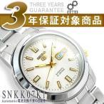 逆輸入SEIKO5 セイコー5 メンズ自動巻き腕時計 ホワイト×ゴールドダイアル ステンレスベルト SNKK07K1【ネコポス不可】