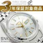 逆輸入SEIKO5 セイコー5 メンズ自動巻き腕時計 シルバー×ゴールドダイアル シルバーコンビステンレスベルト SNKL17K1【ネコポス不可】