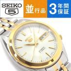 セイコー5 SEIKO5 メンズ 腕時計 逆輸入セイコー 自動巻き メタルベルト ホワイト×ゴールド ゴールド×シルバー ステンレスベルト SNKL24K1【ネコポス不可】