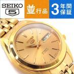 ショッピング商品 セイコー5 SEIKO5 メンズ 腕時計 逆輸入セイコー 自動巻き メタルベルト オールゴールド ステンレスベルト SNKL28K1【ネコポス不可】