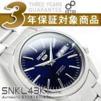 逆輸入SEIKO5 セイコー5 メンズ自動巻き腕時計 ブルーダイアル シルバーコンビステンレスベルト SNKL43K1【ネコポス不可】