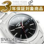 逆輸入SEIKO5 セイコー5 メンズ自動巻き腕時計 ブラックダイアル シルバーコンビステンレスベルト SNKL45K1【ネコポス不可】