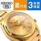 ショッピング商品 セイコー5 SEIKO5 メンズ 腕時計 逆輸入セイコー 自動巻き メタルベルト オールゴールド ステンレスベルト SNKL48K1【ネコポス不可】