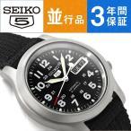 セイコー5 SEIKO5 メンズ ミリタリー 腕時計 逆輸入セイコー 自動巻き ブラック メッシュベルト SNKN33K1【ネコポス不可】