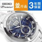 ショッピング商品 SEIKO セイコー キネティックドライブ メンズ 腕時計 ブルーダイアル シルバー ステンレスベルト SNP113P1【ネコポス不可】