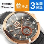 SEIKO セイコー キネティックドライブ メンズ 腕時計 ローズゴールド×グレーダイアル カーフ ブラックレザーベルト SNP114P2【ネコポス不可】