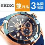 【商品動画あり】セイコー SEIKO ベラチュラ VELATURA キネティックドライブ メンズ 腕時計 ブルー×ローズゴールドダイアル SNP120P1【ネコポス不可】