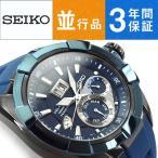 【商品動画あり】セイコー SEIKO ベラチュラ VELATURA キネティックドライブ メンズ 腕時計 ブルー×ブラックダイアル ブルーシリコンラバーベルト SNP121P1