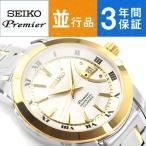 ショッピング商品 セイコー SEIKO プルミエ ?Premier パーペチュアルカレンダー メンズ 腕時計 ゴールド×ホワイトダイアル シルバーステンレスベルト SNQ142P1【ネコポス不可】