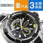 セイコー ベラチュラ センタークロノグラフ メンズ 腕時計 ブラック×シルバーベゼル ブラックダイアル シルバーステンレス+ブラックウレタン樹脂 SPC147P1