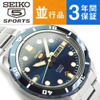 SEIKO5 SPORTS セイコー5 スポーツ 自動巻き 手巻き付き機械式 メンズ 腕時計 ブルーダイアル シルバーステンレスベルト SRP677K1【ネコポス不可】
