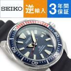 逆輸入 SEIKO PROSPEX セイコー プロスペックス サムライダイバー ペプシサムライ 自動巻き 手巻き付き機械式 メンズ 腕時計 ダイバーズ  SRPB53K1