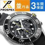 逆輸入 SEIKO PROSPEX セイコープロスペックス ソ-ラー クロノグラフ メンズ 腕時計 ブラック ウレタンベルト SSC021P1【ネコポス不可】