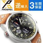 逆輸入SEIKO PROSPEX セイコープロスペックス ソーラー パイロットクロノグラフ メンズ 腕時計 ブラックダイアル ブラウン レザーベルト SSC421P1