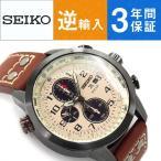 逆輸入SEIKO セイコー ソーラー パイロットクロノグラフ メンズ 腕時計 ベージュダイアル ブラウン レザーベルト SSC425P1