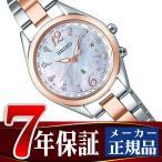 SEIKO LUKIA セイコー ルキア 2018年 プレミアムサマー 限定モデル チタン ソーラー 電波 腕時計 レディース 綾瀬はるか SSQV046