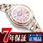 SEIKO LUKIA セイコー ルキア ソーラー 電波 レディース 腕時計 SSVV012【ネコポス不可】
