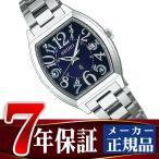 SEIKO LUKIA セイコー ルキア 電波 ソーラー 電波時計 トノー型 レディース 腕時計 ブルー SSVW093