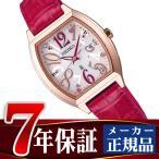 SEIKO LUKIA セイコー ルキア LUKiA SAKURA Blooming 2017 限定モデル 電波 ソーラー 電波時計 レディース 腕時計 SSVW096