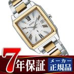 SEIKO LUKIA セイコー ルキア バイラ BAILA プロデュース 限定モデル 電波 ソーラー 電波時計 レディース 腕時計 シルバー SSVW102