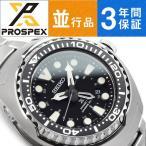 逆輸入 SEIKO PROSPEX セイコー プロスペックス キネティックドライブ メンズ ダイバーズ 腕時計 ブラックダイアル シルバーステンレスベルト SUN019P1