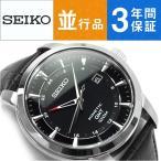 セイコー SEIKO KINETIC キネティック メンズ GMT 腕時計 ブラックダイアル ブラックレザーベルト SUN033P2【ネコポス不可】