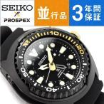 ショッピング商品 SEIKO PROSPEX セイコー プロスペックス 海外逆輸入モデル メンズ ダイバーズ ブラックダイアル ブラックウレタンベルト SUN045P1【ネコポス不可】