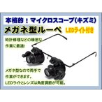 Yahoo!セイコー時計専門店 スリーエス腕時計用工具 LEDライト付き メガネ型ルーペ ウォッチツール WT-GLASSES-LOUPE ネコポス不可
