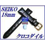 『SEIKO』バンド 18mm クロコダイル(フランス仕立)DEL2【黒色】