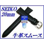 ☆新品正規品☆『SEIKO』セイコー バンド 20mm 牛革スムース(切身撥水ステッチ付き)DX61A 黒色【送料無料】