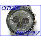 『CITIZEN』シチズン コレクション CA4074-55H