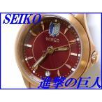 『SEIKO WIRED』セイコー ワイアード 進撃の巨人モデル ミカサシグネチャー AGEK740【1200本限定モデル】