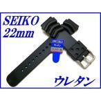 『SEIKO』セイコーバンド 22mm ウレタンダイバー DAL0BP【黒色】