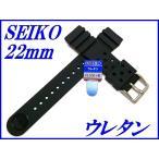 『SEIKO』セイコーバンド 22mm ウレタンダイバー DAL1BP【黒色】