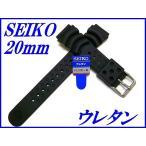 『SEIKO』セイコーバンド 20mm ウレタンダイバー DB73BP【黒色】