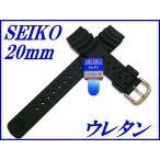 『SEIKO』セイコーバンド 20mm ウレタンダイバー DB70BP【黒色】