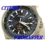 ☆新品正規品☆『CITIZEN PROMASTER GLOBAL SKY』シチズン プロマスター エコドライブ腕時計 メンズ BJ7071-54E【送料無料】
