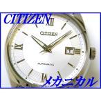 ☆新品正規品☆『CITIZEN』シチズン コレクション メカニカル スケルトン 腕時計 自動巻き メンズ NB1020-50A【送料無料】