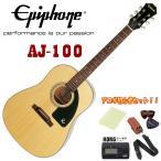 アコースティックギター 初心者 セット 台数限定 Epiphone AJ-100/NA