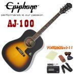 アコースティックギター 初心者 セット 台数限定 Epiphone AJ-100/VS